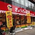 21821370 - こんな派手な外観の店、聖蹟桜ヶ丘には他にありません!(笑)