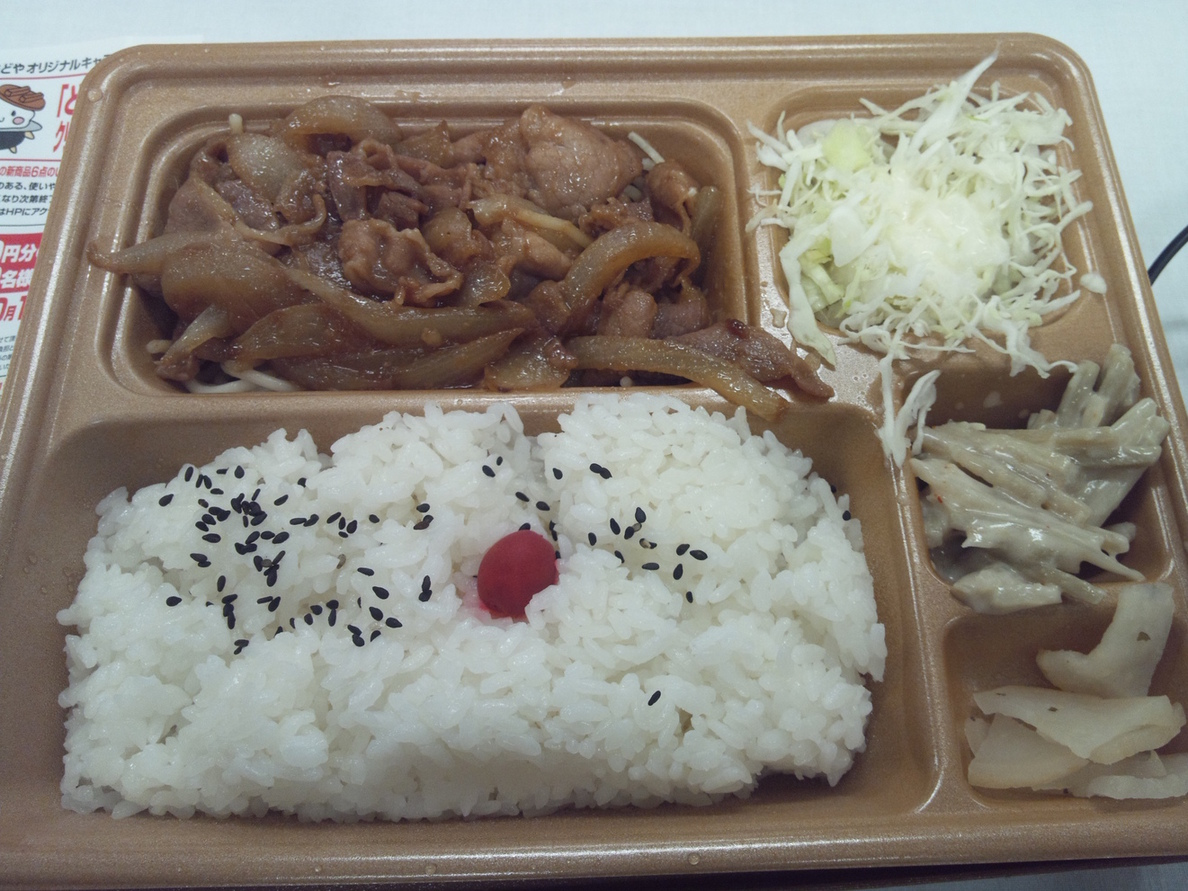 かまどや 二俣川北口店