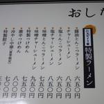 """そば処三崎 - しっかり""""きたくり家""""の文字が!"""