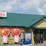 たか屋 - お店は福津市の国道3号線沿いにありますよ。