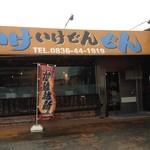 いけどん - 宇部からの、山口拉麺維新2013参加店です♪(第三回投稿分①)