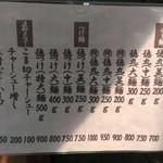 21826017 - 店頭メニュー