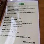 醗酵カフェあおげん酵房 - ランチプレートの発酵食品の説明