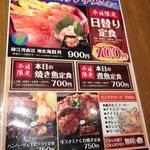薩摩魚鮮水産 - ランチメニュー