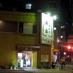 楽山 - 中ノ川通りに面してお店があります。