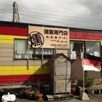 岩城の燻製屋チャコール - 道川駅の隣
