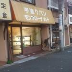 モンテローザ丸十 - 夕方 店舗外観