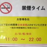 ガスト - 禁煙タイムにご協力を
