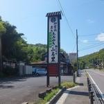 郷土料理 味の館 ふる里 - 駐車場とR163