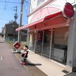 不二家 - フジヤ 奈良五條店