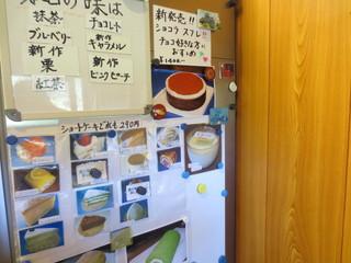 ボン・クラージュ! - 大型冷蔵庫壁のケーキメニュー