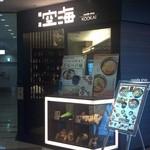 21842109 - 麺屋空海 成田空港店@成田空港