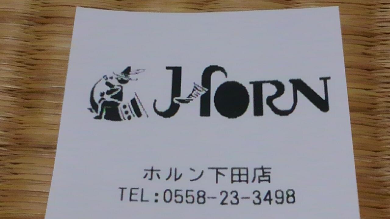 ホルン 下田店 name=