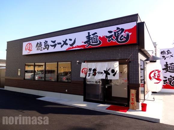 徳島ラーメン 麺王 京都久世店