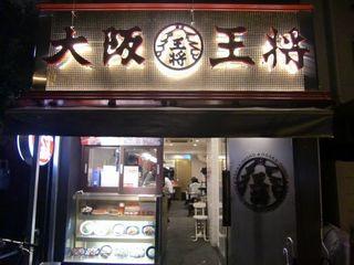大阪王将 広尾店 - 外観
