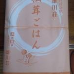 雄川荘 - 料理写真:松茸ごはん