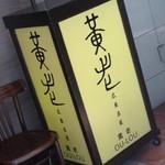 chaini-zukicchinourou - 黄老