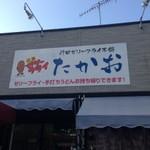 行田ゼリーフライ本舗 たかお -