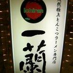 一蘭 博多店(サンプラザ地下街内) - お店の看板です。天然極上とんつラーメン専門店 一蘭 って書いてありますね。