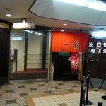 一蘭 博多店(サンプラザ地下街内) - お店の概観です。サンプラザの端にお店はあります。この日は待ち人なしですんなり入店出来ました。