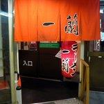 一蘭 博多店(サンプラザ地下街内) - お店の入口です。オレンジの暖簾なんですね。これも川崎のとは全然違います。