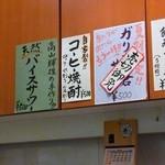 あじいち - 高山輝雄の手作り!天然バイスサワー¥500