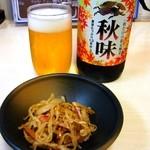 あじいち - 料理写真:キリン秋味&お通し