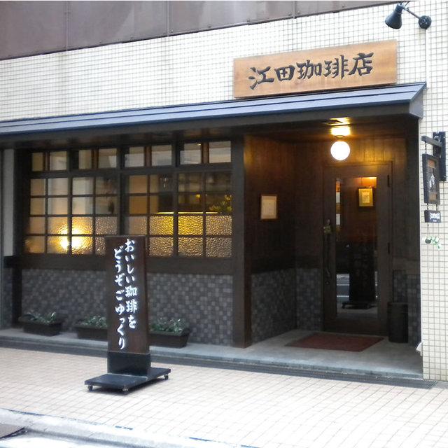 江田珈琲店