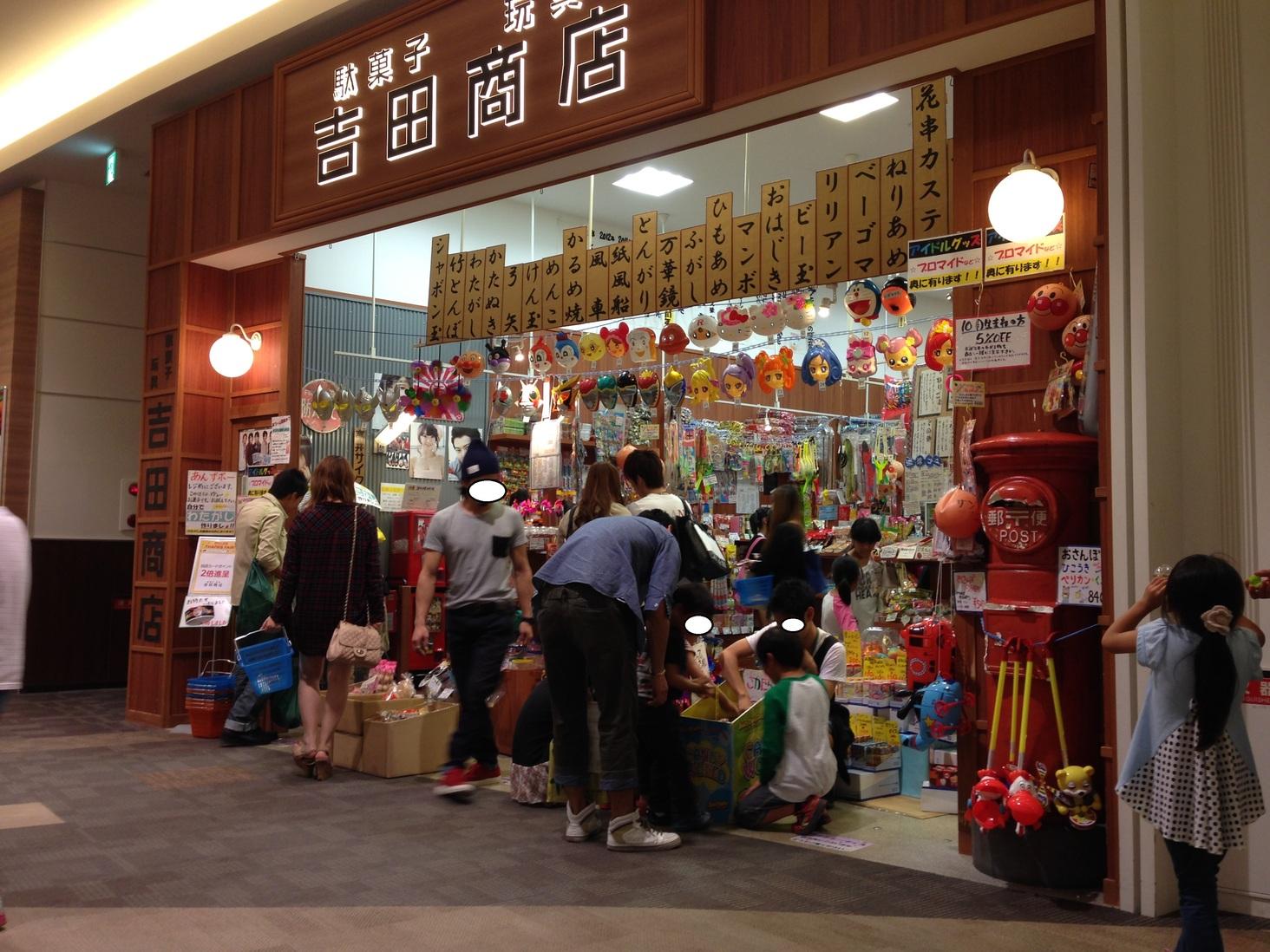 吉田商店 mozoワンダーシティ店