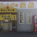 宝永食堂 -