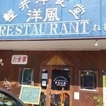 レストランれむの巣 - 2013・10・14 偶然入店