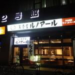 喫茶室 ルノアール - 新橋汐留口駅前