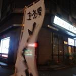 喫茶室 ルノアール - 第一京浜側にも入口があります。