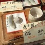 走井餅老舗 - お店のディスプレイ