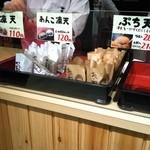しみてん 木乃幡 - 郡山駅ピボット内の小さなお店が人気☆