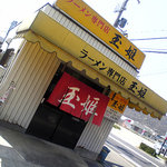 玉姫ラーメン - 姫路のはずれ