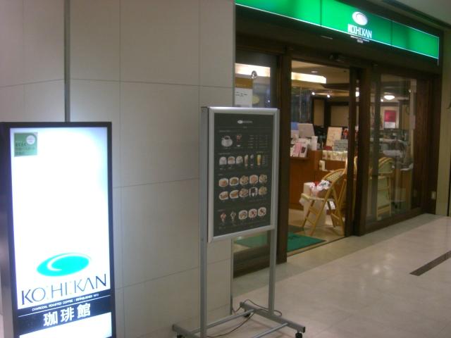 珈琲館 渋谷店