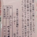 ローザー洋菓子店 - 賞味期限は15日間