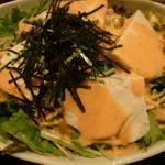 Kimurayahonten - 豆腐と新鮮野菜のサラダ