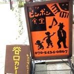 谷口カレー - 2013.9
