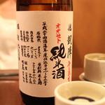 讃岐うどん 蔵之介 - 悦凱陣 オオセト 純米 無ろ過生 (2013/10)
