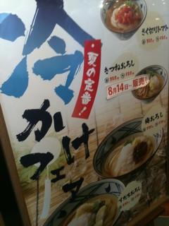 丸亀製麺 - 夏は冷かけだね