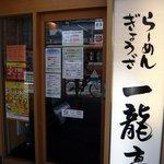 一龍亭 - お店の入口です。自動ドアです。中に入ると、ビックリ、とっても広いんですよ。