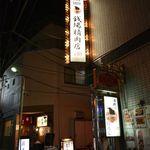 大井町銭場精肉店 - 大井町アトレの裏、小道にあります。