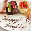 サプライズケーキ(ご予約ください)
