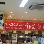 あなぶき家 津田の松原SA 上り線うどんコーナー -