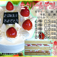 クラウン洋菓子店 - 生クリームデコレーションケーキ
