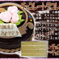 クラウン洋菓子店 - チョコレートデコレーションケーキ