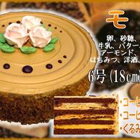 クラウン洋菓子店 - モカ デコレーション
