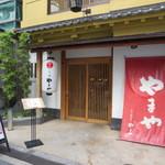 やまや 大阪北浜店